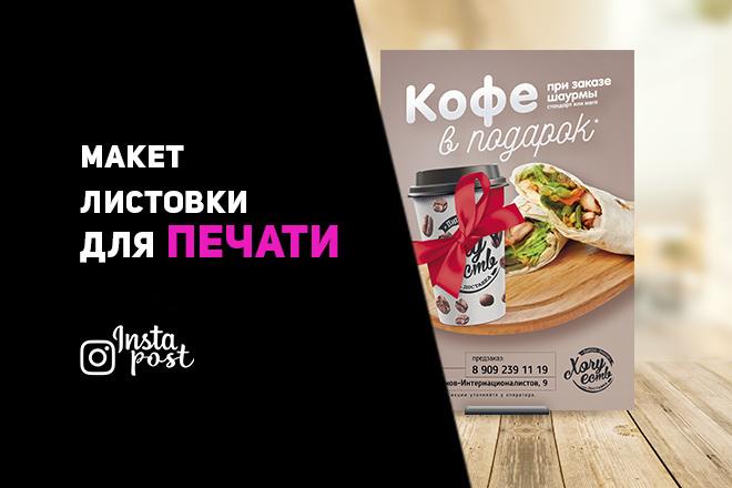 Дизайн листовки 21 - kwork.ru