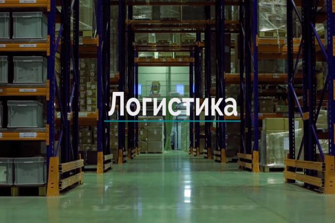 Создам статью по логистике. Имеется готовая статья 1 - kwork.ru