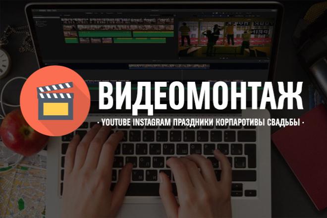 Монтаж видео для соц. сетей и праздников 1 - kwork.ru