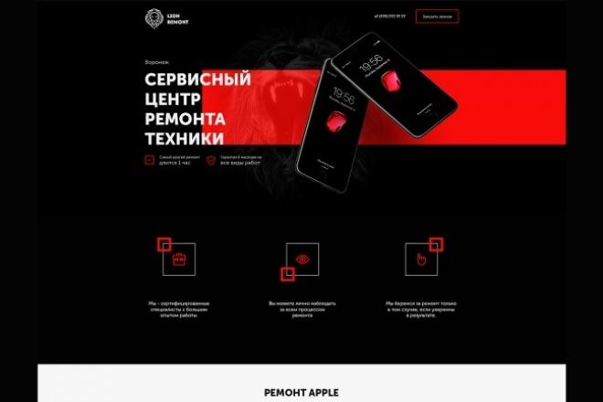 Разработка сайта под ключ для Вашего бизнеса 1 - kwork.ru