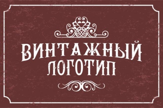 Разработаю винтажный логотипЛоготипы<br>Дизайн логотипа в винтажном стиле. В пакет услуги входит логотип в винтажном стиле. вариант дизайна логотипа 3 jpeg (5000х4000 пк) Цифровая визуализация (бумага) Дополнителные правки<br>