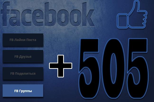 505 вступивших в группу FacebookПродвижение в социальных сетях<br>505 пользователей Facebook (не боты, только реальные пользователи) вступят в указанную вами группу (сообщество fb). Все честно. Это 505 разных живых людей, которые сами вручную нажмут на кнопку Вступить в группу, каждый со своего аккаунта fb. Гарантированный объем выполненных работ. Число отписок не более 10% Срок исполнения одного кворка - от 5 до 10 дней, с момента принятия задания. Группа должна быть общедоступной<br>