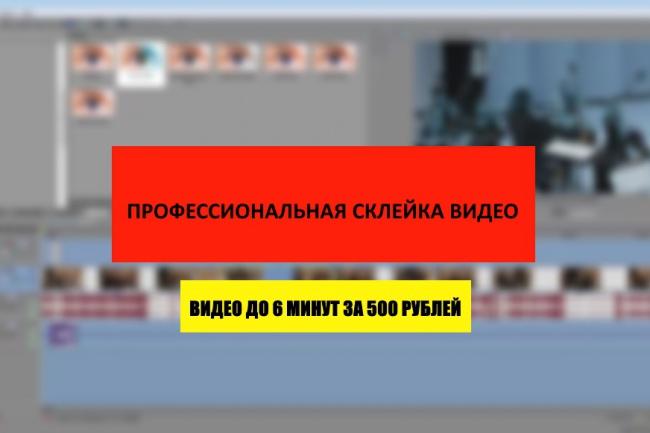Профессиональная склейка видео до 6 минут 1080p 1 - kwork.ru