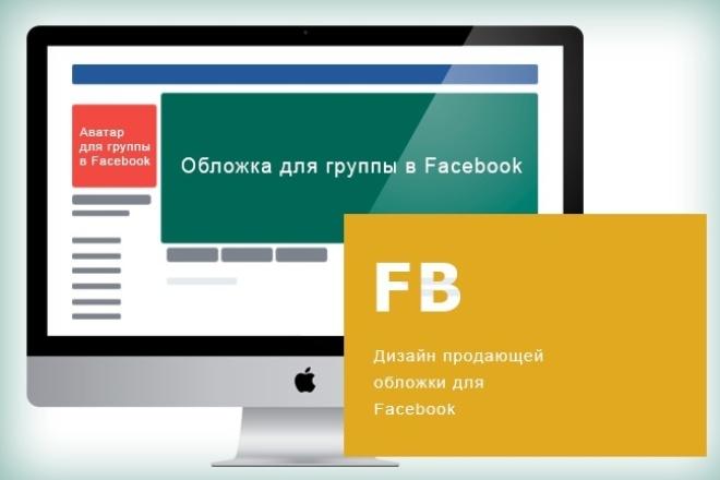 Сделаю дизайн обложки и аватарки для группы Facebook 1 - kwork.ru