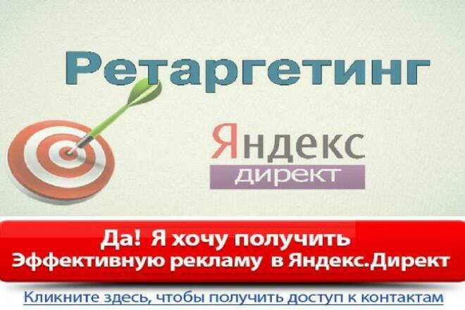 Настройка Ретаргетинга в Яндекс.ДиректКонтекстная реклама<br>Настрою кампанию Ретаргетинга для тех посетителей, которые были на Вашем сайте, но ничего не купили! Ретаргетинг поможет повысить Вашу конверсию. Ведь возвращаются те клиенты, которых Ваш товар заинтересовал и они уже готовы к покупке! В объявлении Ретаргетинга Вы всегда можете предложить клиенту индивидуальные условия или спецпредложения, если он вернется и совершит покупку.<br>
