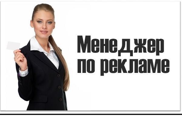 Менеджер по рекламе 1 - kwork.ru
