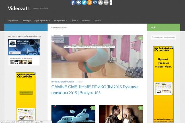 Видео портал 1 - kwork.ru