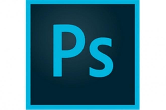 Работа в PhotoshopОбработка изображений<br>Сделаю обложку, обработка фото (картинок), добавлю новые элементы (предметы или надписи) на картинку.<br>