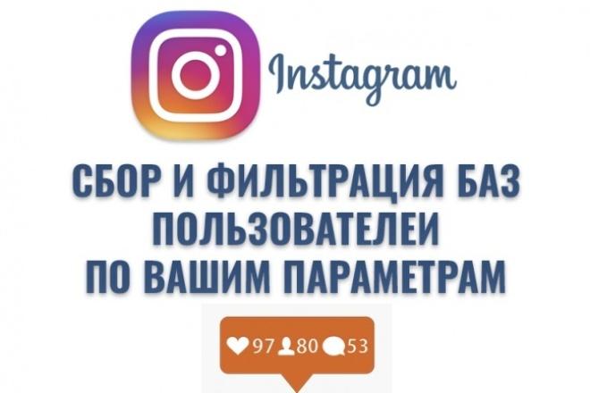 Cоберу базу пользователей Инстаграм по Вашим параметрам 1 - kwork.ru