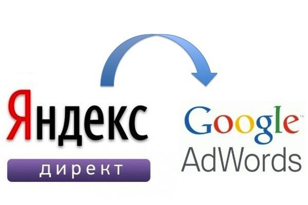 Перенесу рекламные кампании из Яндекс Директ в Гугл эдвордсКонтекстная реклама<br>Сделаю быстрый и качественный перенос рекламной кампании из Яндекс.Директ в Google AdWords до 300 ключей (объявлений). Откорректирую объявления и запросы под стандарты Google. Сделаю все настройки рекламы. Выполню все быстро и качественно.<br>