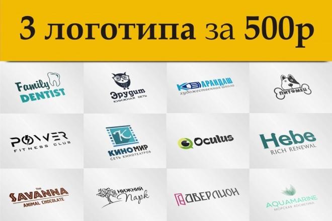 Профессионально создам 3 варианта логотипа 1 - kwork.ru
