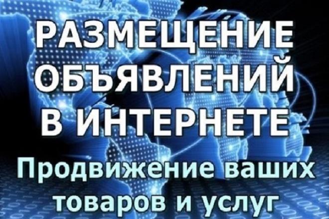 Вручную размещу объявление на 50 популярных российских интернет-доскахДоски объявлений<br>Предоставляю услуги качественного ручного размещения объявлений на популярных общетематических и общерегиональных Российских интернет-досках. Исключительно ручное размещение Это обеспечит попадание объявления в нужную рубрику, город и правильное заполнение всех остальных полей и форм, в том числе и ввод captcha (проверочного кода). Регистрирую отдельный email под объявления. Индивидуальный подход к каждому клиенту, учитываю все пожелания. Предоставляю отчет Полный список прямых ссылок на размещенные объявления. Важно: темы - 18+ , алкоголь, табачная продукция, хайпы, частные займы, курсы по заработку, лекарственные препараты, запрещены и на досках не публикуются.<br>