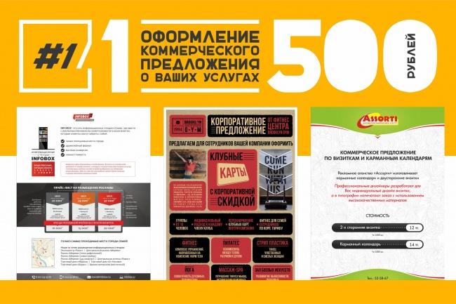 Дизайн коммерческого предложения 1 - kwork.ru