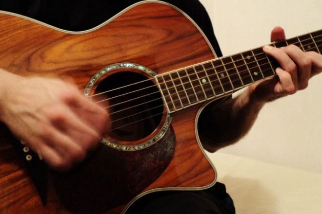 Создам видеоурок и gtp любой песни под гитаруРепетиторы<br>Подберу любую песню на гитаре и сниму для вас подробный видеоурок с пояснением. Работаю педагогом по гитаре более 8 лет. Но для вас сниму намного подробнее и качественнее. Сделаю разные версии обыгровки: как для начинающих (аккорды и бой, перебор), так и для профи (fingerstyle). Делаю видео уроки на шестиструнной акустической гитаре (возможны и другие варианты). Также бонусом прикреплю табулатуру песни в формате gtp и pdf.<br>