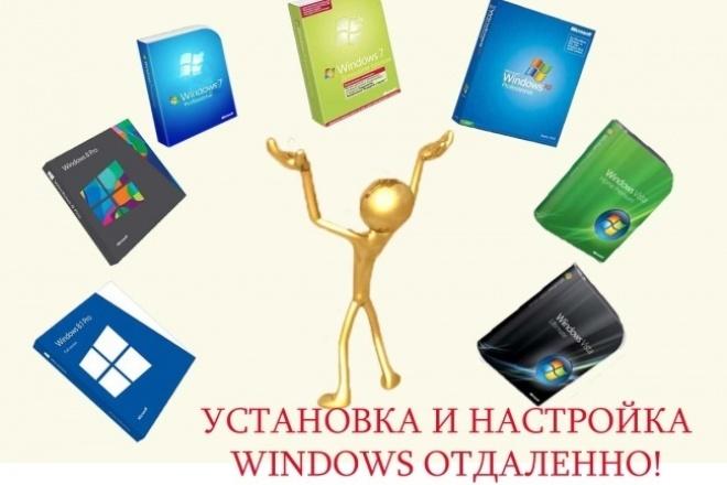 Помогу установить windows XP на ваш компьютерАдминистрирование и настройка<br>? Установка Windows XP, SP3/ Vista/ 7 / 8 / 9 / 10 ? Настройка Системы ? Установка Драйверов ? Установка офисных программ MIcrosoftOffice ? Установка Codecs ? Установка Медиа Плеера<br>