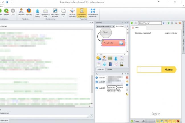 Разработка шаблона Zennoposter. Скрипты автоматизации в браузереСкрипты<br>Об услуге: За 1 кворк для 1 задачи ( например постинг, парсинг, регистрация и т. д. ) Если вам нужна одна задача, то 1 задача = 1 шаблон = 1 кворк или, например три задачи, 3 задачи = 1 шаблон = 3 кворка. - Шаблоны рассылки сообщений - шаблоны регистраторы на сайтах, блогах, форумах, социальных сетей; - шаблоны постинга (размещение информации) на сайты, блоги, форумы, социальные сети; - шаблоны для социальных сетей; - шаблоны парсинга (сбора) информации - текста, фотографий, любого контента; - Любые другие шаблоны зенки под ваши нужды; Срок написания шаблона - от 2 до 7 дней. О себе: Опыт с мая 2017 года пишу на C#. Версия Zenno 5. 10. 5. 1. Опыт скромный, поэтому и цены тоже скромные. Также оставляю за собой право отказаться от разработки, если проект будет слишком сложным, чтобы не тратить Ваши и мои время и нервы. О Зеннопостере: Zennoposter (она же зенка) -отличная программа для автоматизации любых действий человека браузере и обработки файлов txt, xlsx и прочее.<br>