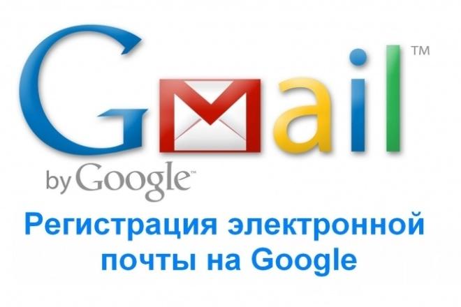 Зарегистрирую до 100 почтовых адресов на Gmail.com 1 - kwork.ru