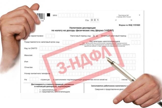 Заполню налоговую декларацию 3-ндфлБухгалтерия и налоги<br>Заполню декларацию для получения налогового вычета при покупке-продаже жилья, автомобиля, обучения, лечения и т. д. Декларацию заполняю дистанционно - все данные для декларации передаются в электронном виде в виде фото или сканов документов. При необходимости проконсультирую какие документы необходимы для каждого вида налогового вычета. Декларации предоставляю в электронном виде в формате PDF, hml.<br>