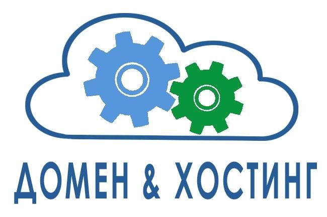 Помощь в приобретении домена и хостинга 1 - kwork.ru