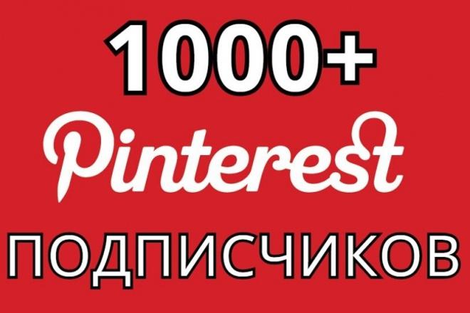Pinterest - 1000 подписчиков в ПинтерестПродвижение в социальных сетях<br>Предлагаю Вам 1000 подписчиков на ваш аккаунт в Pinterest / Пинтерест! Чем больше подписчиков на вашем аккаунте, тем охотнее на вас подписываются новые участники. Для раскрутки аккаунта это играет огромную роль! Процент отписок может составлять 5-10% Подписчики - офферного типа! ? Быстро ? Качественное офферное выполнение ? Безопасный режим работы ? Никаких санкций Аудитория Пользователи - микс (весь мир). Также предоставляю полный спектр услуг по продвижению на Youtube, Instagram, Twitter, Facebook, Vimeo. Подробнее вы можете посмотреть в профиле на http://kwork.ru/user/betfair Во время заказа у нас не заказывайте у других продавцов, чтобы избежать недопонимания! Постоянным клиентам бонусы!<br>