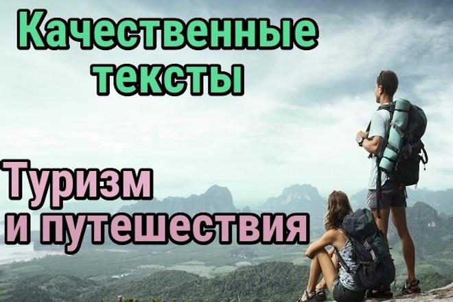 Информационные и продающие тексты на тематику туризма и путешествий 1 - kwork.ru