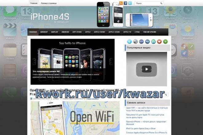 Сайт мобильных телефонов Word Press + 130 статей 1 - kwork.ru