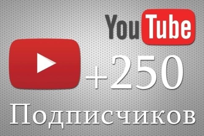250 подписчиков на YoutubeПродвижение в социальных сетях<br>Только ручное добавление. От количества подписчиков на канале зависит ваш рейтинг и популярность, поэтому добавлю на ваш канал 250+ подписчиков, быстро и качественно срок выполнения заказа 3 дня. Отписки: малая вероятность, до 1%.<br>