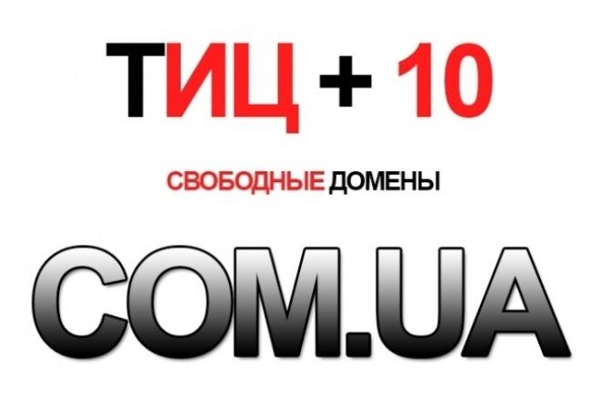 10 свободных доменов с ТИЦ 10 в зоне COM. UAДомены и хостинги<br>10 свободных доменов с ТИЦ 10 (не склееные) в международной доменной зоне COM. UA ! Если какой-то из доменов уже будет занят, напишите мне и я заменю на новый. Вы сможете зарегистрировать домены на свое имя абсолютно у любого регистратора!<br>