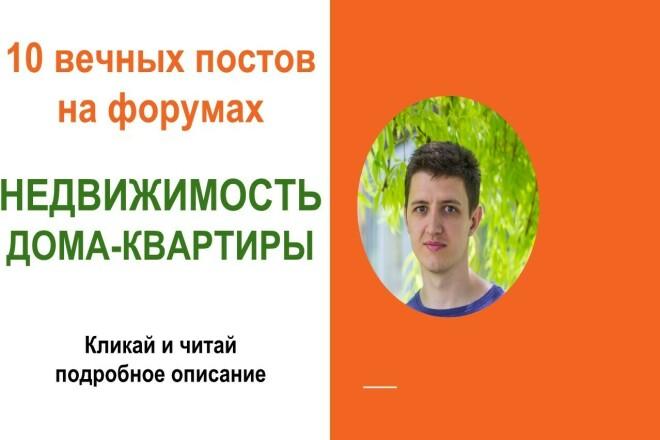 Вечные форумные ссылки недвижимость, дома, квартиры, дачи, бани 1 - kwork.ru