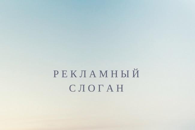 Придумаю рекламный слоган 1 - kwork.ru