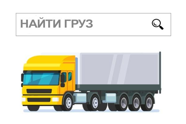База Диспетчеров Грузоперевозок с 2017 по 2019 1 - kwork.ru