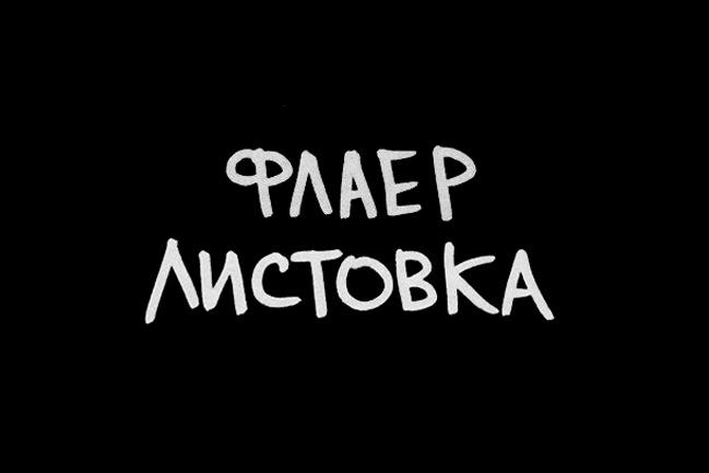 Создам дизайн флаера или листовки 1 - kwork.ru
