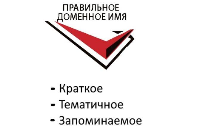 Выберу и зарегистрирую доменное имя 1 - kwork.ru