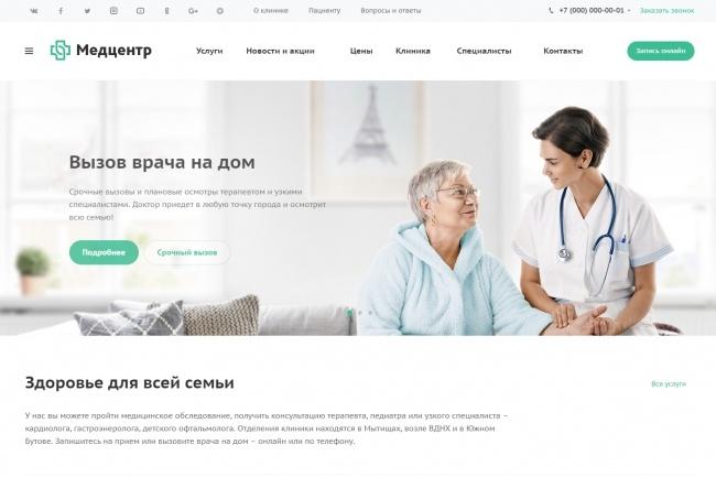 Готовое решение для медицинской организации 24 - kwork.ru