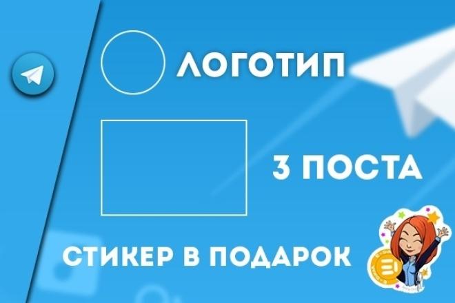 Оформлю канал в telegram +нарисую стикер 1 - kwork.ru