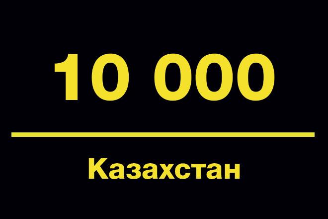 База контактов Казахстан с таргетингом 1 - kwork.ru