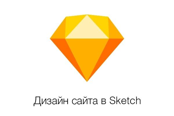 Разработка дизайна страницы сайта в Sketch 1 - kwork.ru