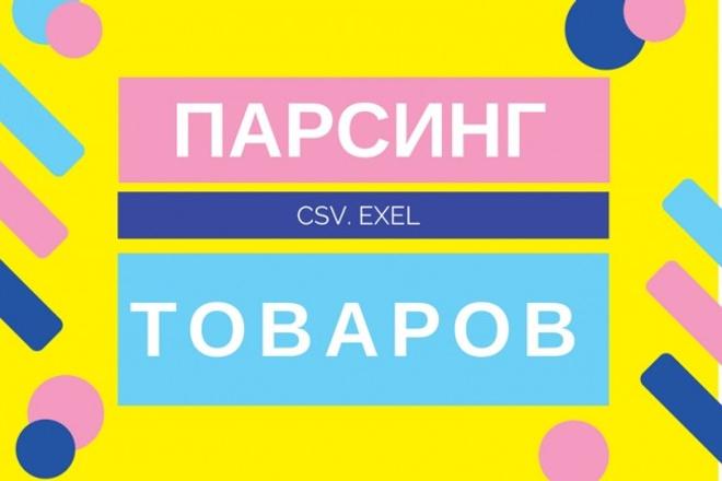 Парсинг товаров 1 - kwork.ru
