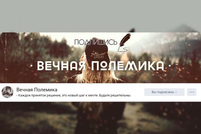 Быстро и качественно оформлю вашу группу 1 - kwork.ru