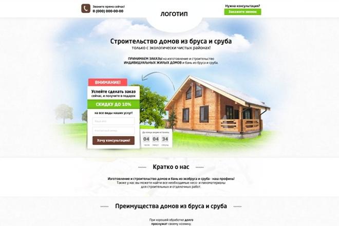 Продам лендинг - строительство домов из бруса и сруба 31 - kwork.ru