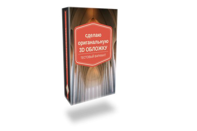 Оригинальные 3D обложки 1 - kwork.ru