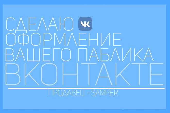 Сделаю оформление Вашего паблика в ВКонтакте 1 - kwork.ru