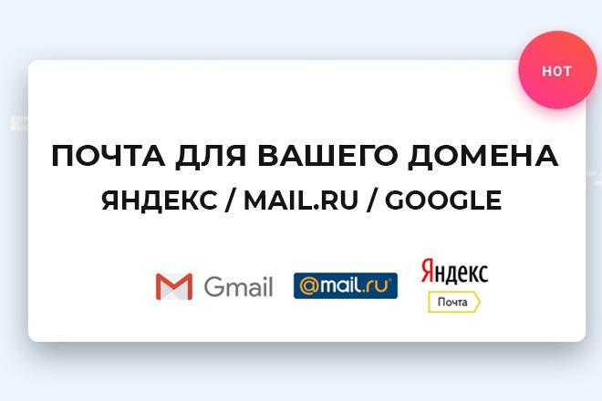 Настройка почты для вашего домена 1 - kwork.ru