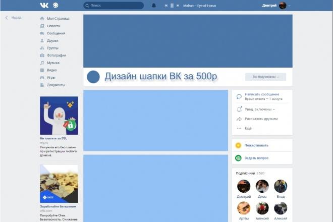 Баннер шапки для группы ВКонтакте 1 - kwork.ru