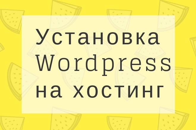 Установлю Wordpress на хостинг 1 - kwork.ru
