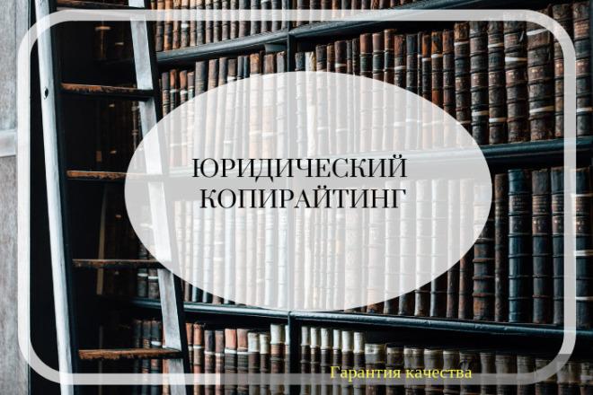 Напишу текст на юридическую тематику 1 - kwork.ru