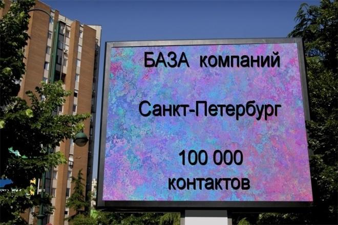 Санкт- Петербург, 100000 контактов компаний 1 - kwork.ru