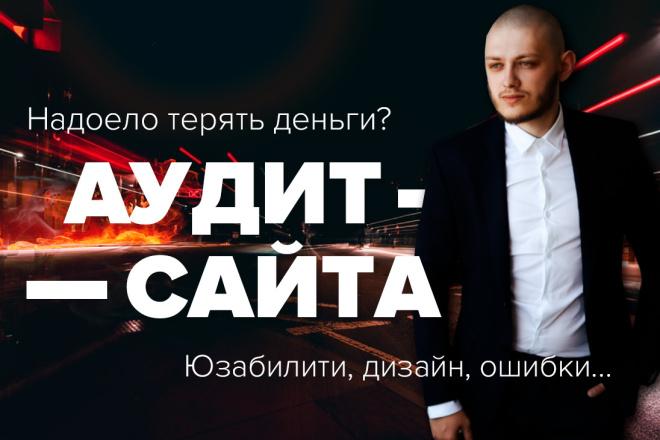 Аудит сайта - Взрываем конверсию 1 - kwork.ru