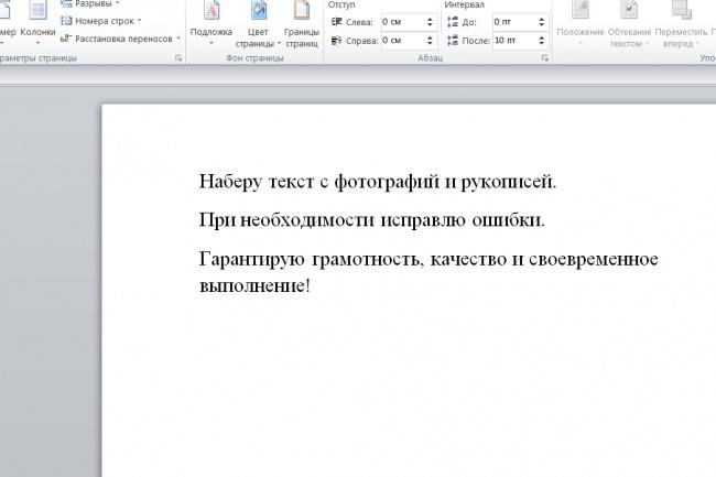 Наберу текстНабор текста<br>Здравствуйте! Наберу текст со сканов, фотографий и рукописей. Выполню работу качественно, внимательно и в кратчайшие сроки!<br>