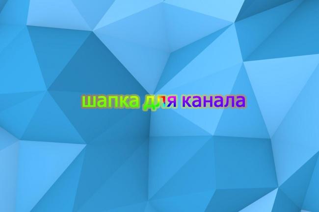Сделаю шапку для канала 1 - kwork.ru